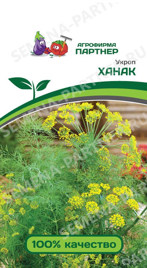 Семена Укроп Ханак ^(2Г)