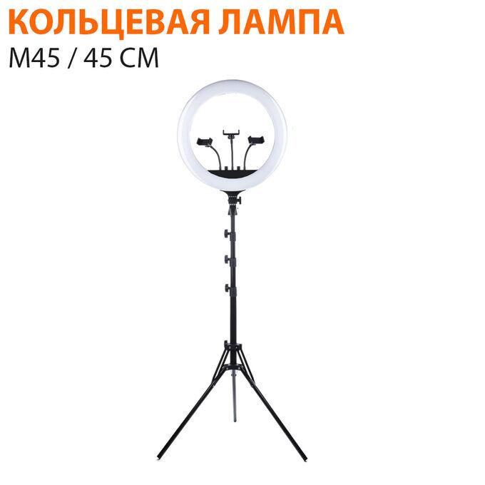 Кольцевая лампа со штативом для съемки M45 / 45 см