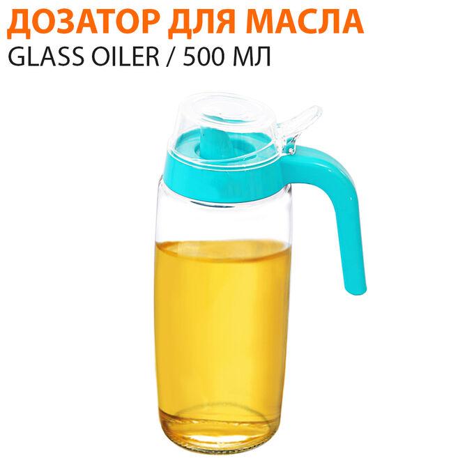 Дозатор для масла Glass Oil Pot / 500 мл