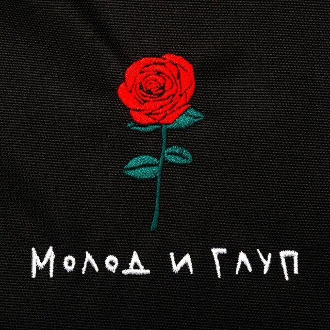 """Рюкзак Nicenonice Classic """"Молод и глуп с розой"""""""
