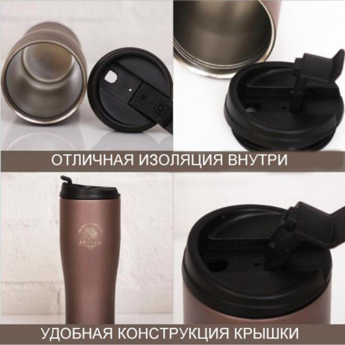 Термос питьевой Apollo 0,35 л. коричневый