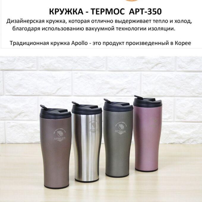 Термос питьевой Apollo 0,35 л. металл
