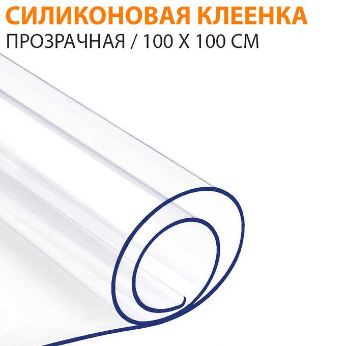 Силиконовая клеенка прозрачная / Ширина 100 см, Толщина 1 мм