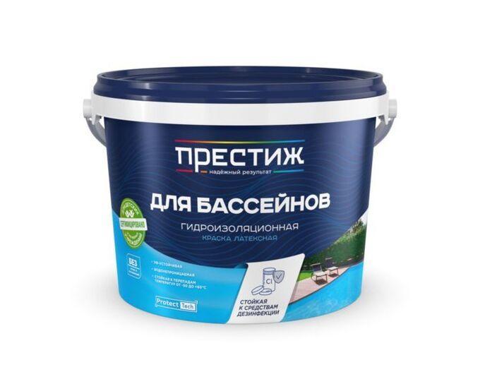 Краска ПРЕСТИЖ ВД для бассейнов, гидроизоляционная, латексная, ГОЛУБАЯ 2,4 кг (4/уп)