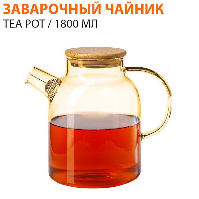 Заварочный чайник TEA POT / 1800 мл