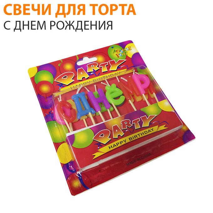 """Свечи для торта """"С днем рождения"""" / 13 букв"""