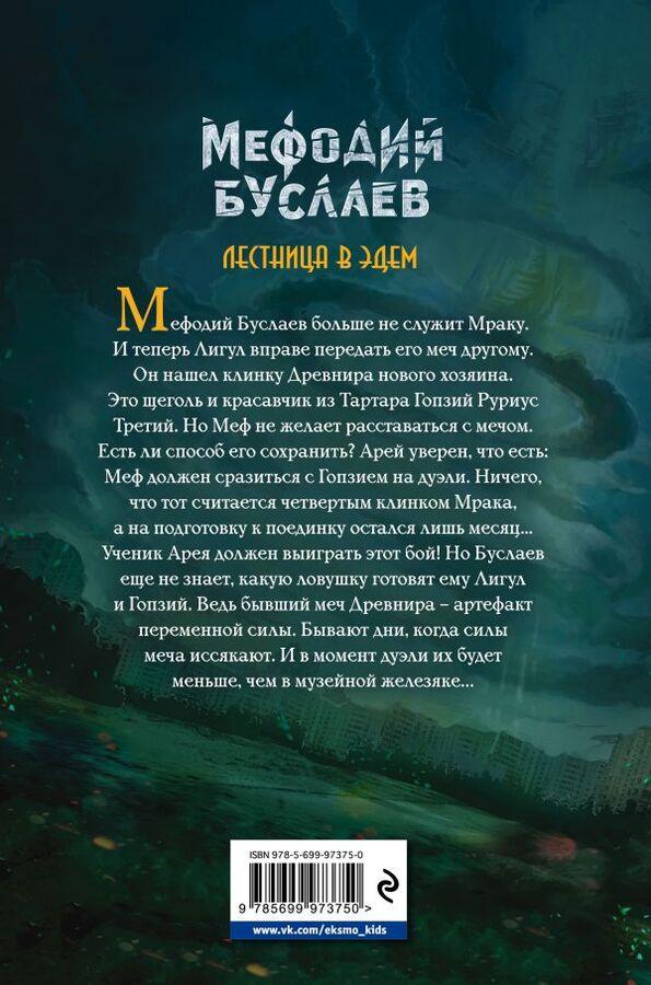 Емец Д.А. Лестница в Эдем (#10)