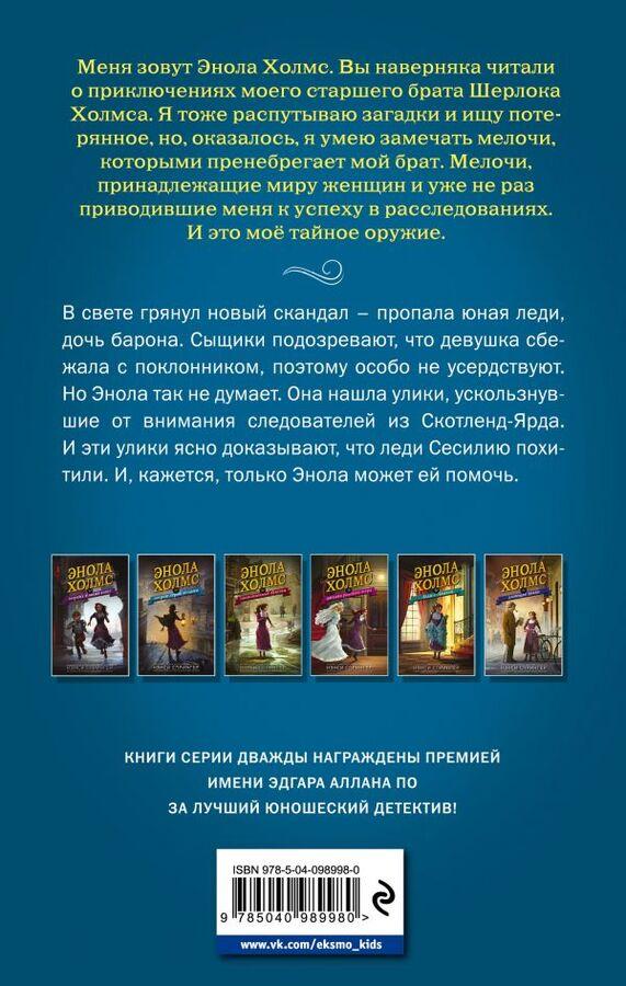 Спрингер Н. Энола Холмс и секрет серой печати (#2)