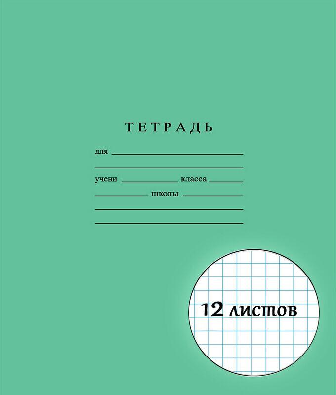 Тетрадь школьная 12 листов КЛЕТКА