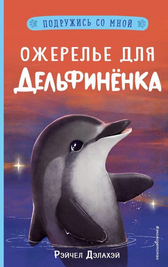 Дэлахэй Р. Ожерелье для дельфинёнка (выпуск 2)