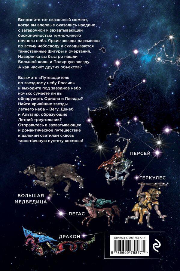 Позднякова И.Ю., Катникова И.С. Путеводитель по звездному небу России
