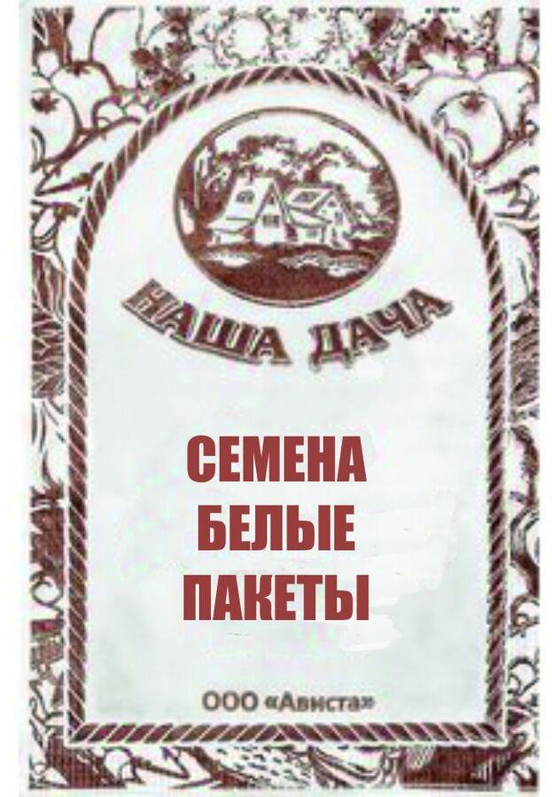 Укроп Обильнолистный Б/П (АВИСТА) среднеспелый