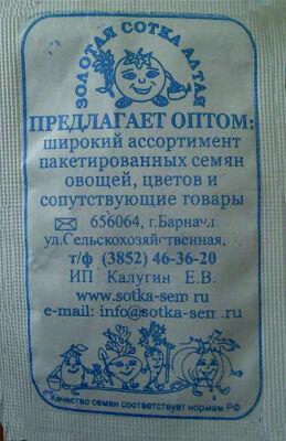 Тыква Голосемянка Б/П (Сотка) среднеспелый плетистый