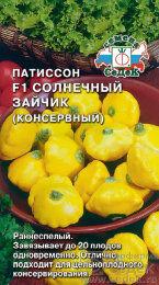Патиссон Солнечный Зайчик ЦВ/П (СЕДЕК) 0,5гр раннеспелый