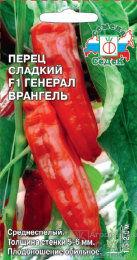 Перец сладкий Генерал Врангель F1 ЦВ/П (СЕДЕК) 0,1гр среднеспелый