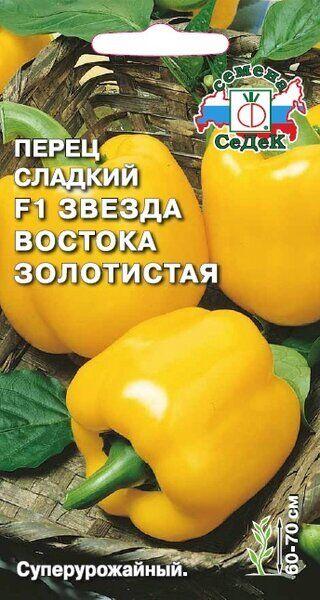 Перец сладкий Звезда Востока Золотистая F1 ЦВ/П (СЕДЕК) 0,1гр раннеспелый