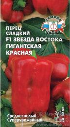 Перец сладкий Звезда Востока Красная Гигантская F1ЦВ/П (СЕДЕК) 0,1гр среднеспелый