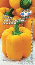 Перец сладкий Звезда Востока Оранжевая F1 ЦВ/П (СЕДЕК) 0,1гр раннеспелый