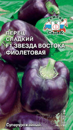 Перец сладкий Звезда Востока Фиолетовая F1 ЦВ/П (СЕДЕК) 0,1гр среднеранний