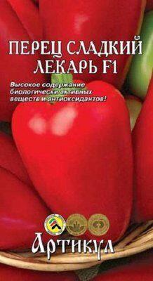 Перец сладкий Лекарь F1 ЦВ/П (АРТИКУЛ) 0,1гр скороспелый