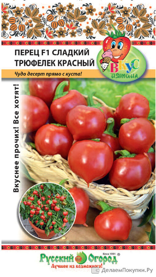 Перец сладкий Трюфелек Красный F1 Вкуснятина ЦВ/П (НК) 8шт раннеспелый