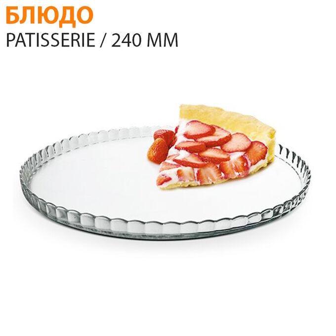 Блюдо Patisserie / 240 мм