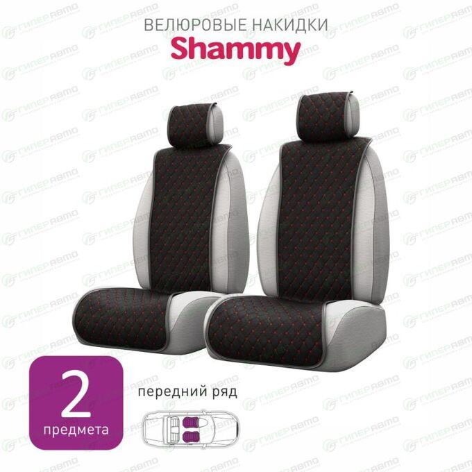 Чехлы-накидки CARFORT SHAMMY для передних сидений, велюр, черный/красный цвет, комплект 2шт