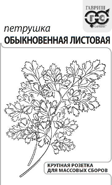 Петрушка листовая Обыкновенная 2 г б/п с евроотв.