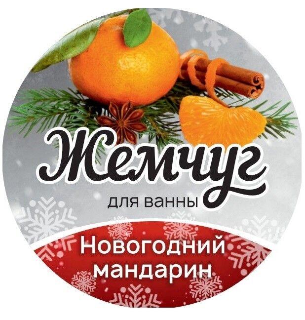 Жемчуг для ванны перламутровый с ароматом Новогоднего мандарина