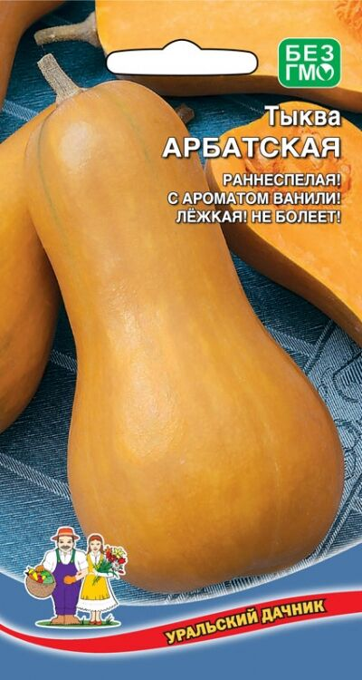 Тыква Арбатская (УД) Новинка!!!