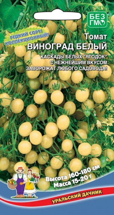Томат Виноград Белый (УД) (черри, отличный вкус,не вызывает аллергии,15 гр)