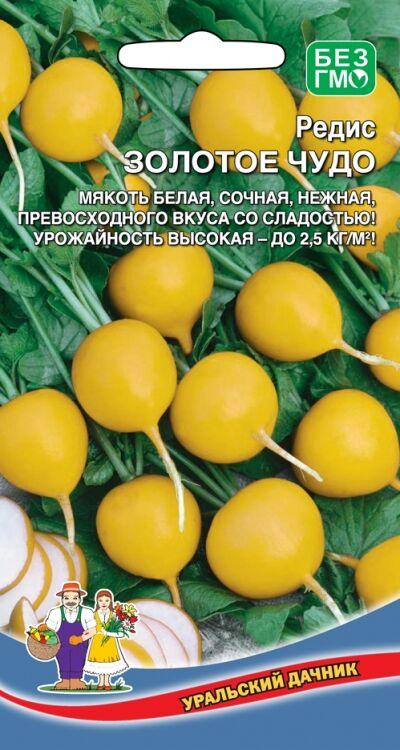 Редис Золотое Чудо (УД) Новинка!!!