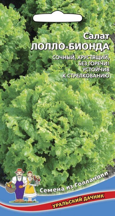 Салат Лолло Бионда (УД) (скороспелый,листовой,300-500г,салатная чаша)