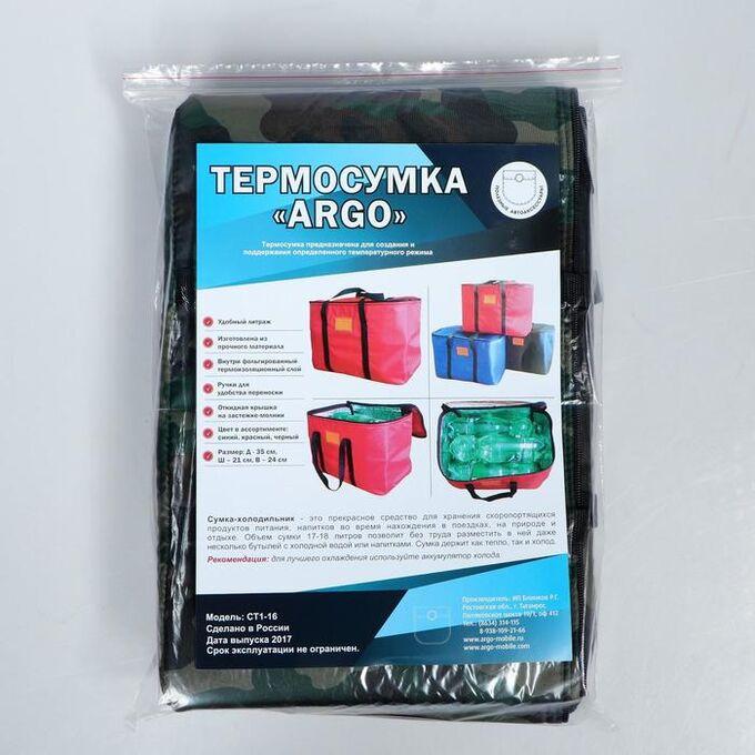 """Термосумка """"ARGO"""", камуфляж, 17-18 литров, 35х21х24 см"""