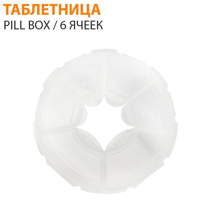 Таблетница Pill Box / 6 ячеек