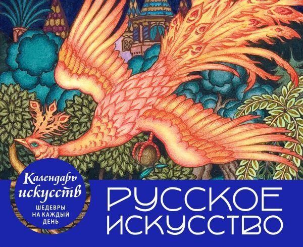 Русское искусство. Настольный календарь в футляре