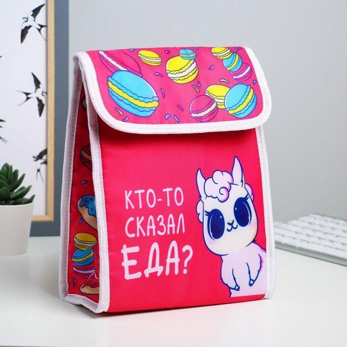 "Термосумка ""Кто-то сказал еда?"",  19,5 х 25 х 7,5 см (3,5 л)"