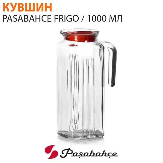 Кувшин Pasabahce Frigo / 1000 мл