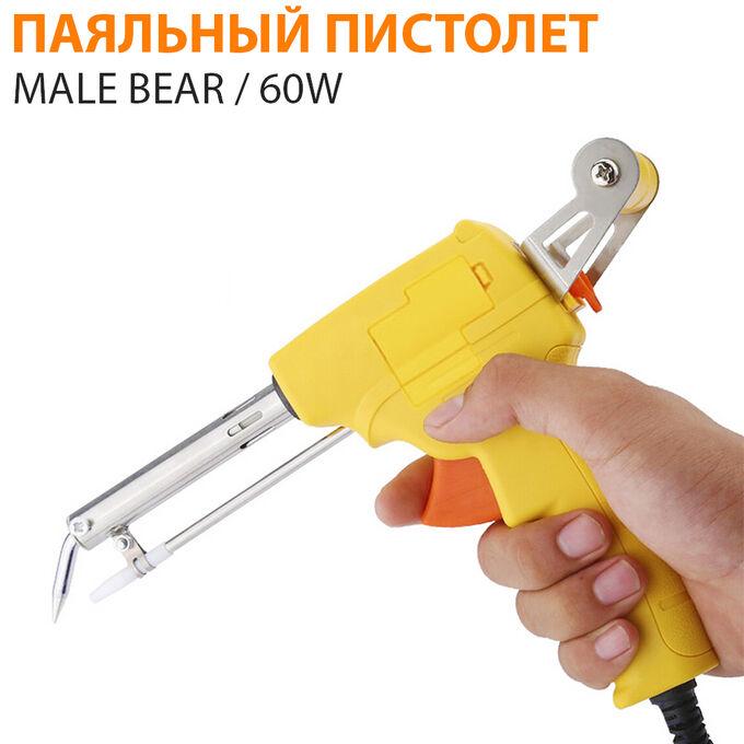 Паяльный пистолет Male Bear / 60W