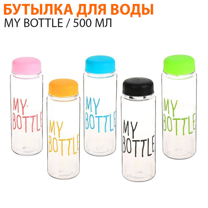 "Бутылка для воды ""My Bottle"" / 600 мл"