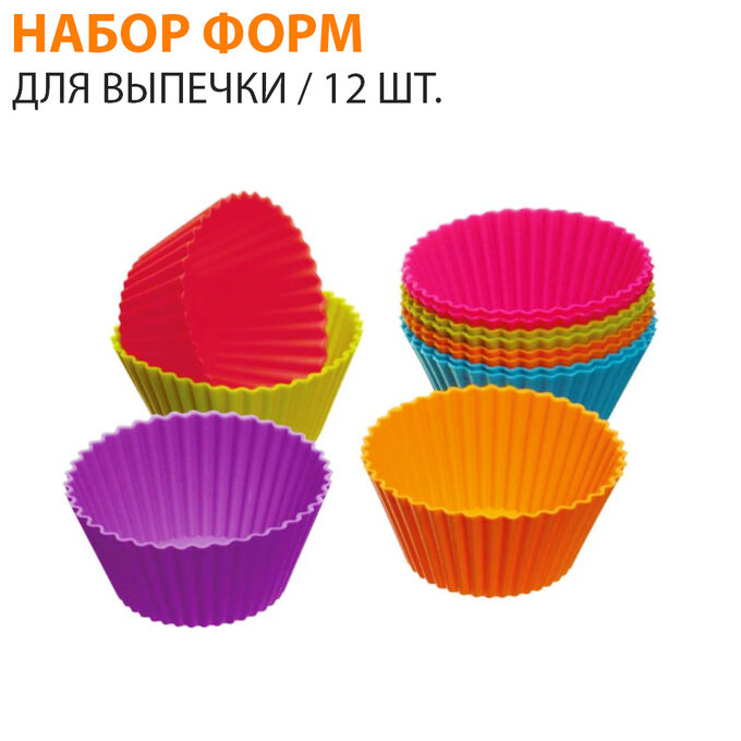 """Набор силиконовых форм для выпечки """"Круглые"""" / 12 шт. 7 x 3,5 см"""