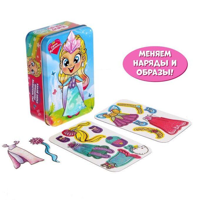 Магнитный набор в жестяной коробке «Маленькая принцесса»