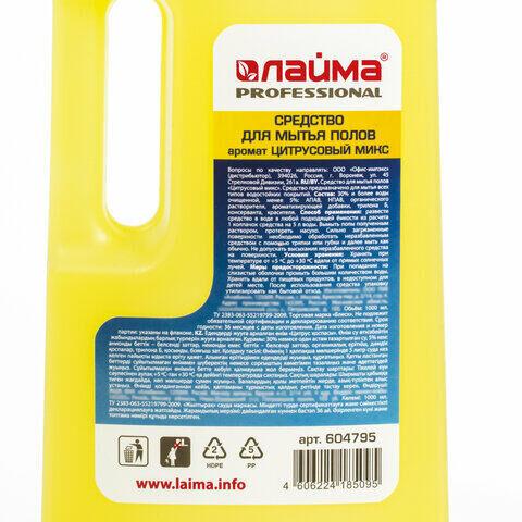 """Средство для мытья пола 1 л, ЛАЙМА PROFESSIONAL концентрат, """"Цитрусовый микс"""", усиленная формула, 604795"""