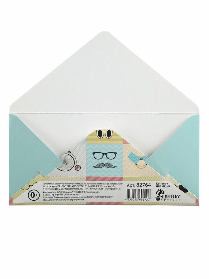 Самосборный конверт для денег С торжеством, 8,5*17