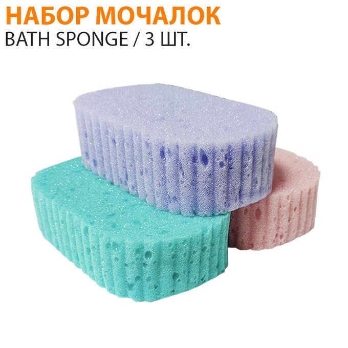 Набор мочалок Bath Sponge / 3 шт.