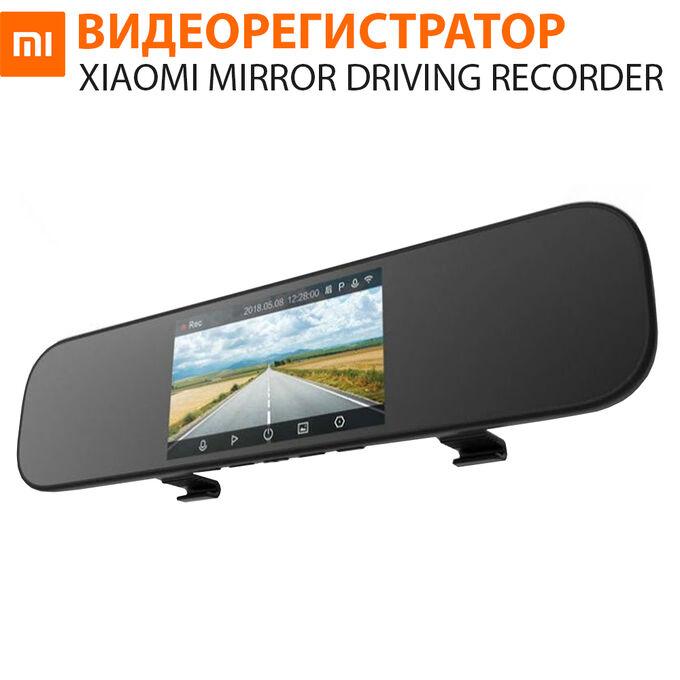 Зеркало - видеорегистратор Xiaomi Mirror Driving Recorder