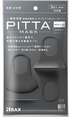 PITTA Mask Regular Gray - набор защитных масок из 3-х штук