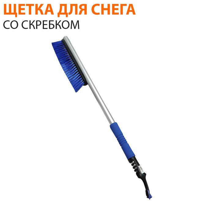 Щетка для очистки снега со скребком / 83,5 см