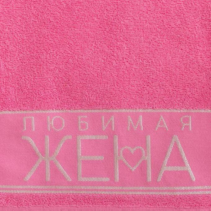 """Полотенце махровое """"Любимая жена"""" 30х70 см, 100% хл, 370гр/м2"""