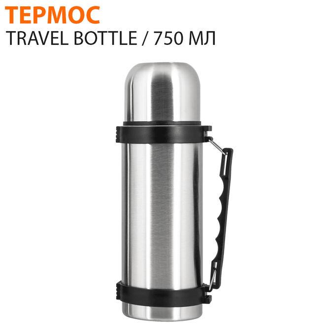 Термос Travel Bottle / 750 мл